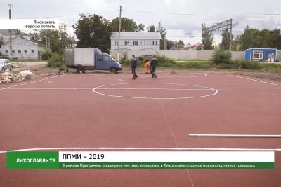 В рамках Программы поддержки местных инициатив в Лихославле строится новая спортивная площадка