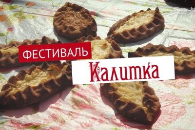 17 августа – V фестиваль карельского пирога «Калитка»