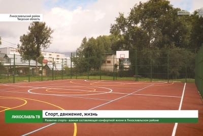 Развитие спорта — важная составляющая комфортной жизни в Лихославльском районе