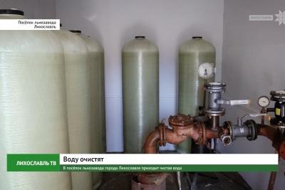 В посёлок льнозавода города Лихославля приходит чистая вода