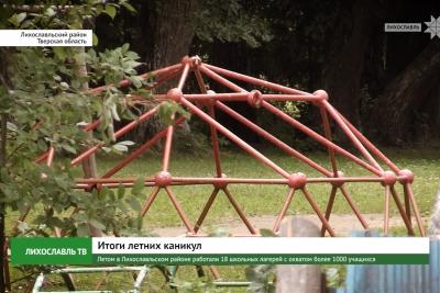 Летом в Лихославльском районе работали 18 школьных лагерей с охватом более 1000 учащихся