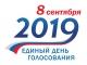 Итоги выборов депутатов Собрания депутатов Лихославльского района шестого созыва