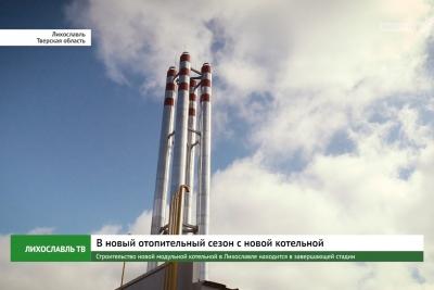 Строительство новой котельной в Лихославле находится в завершающей стадии