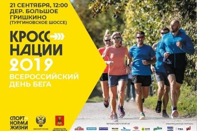 Более 100 лихославльцев примут участие во Всероссийском дне бега «Кросс нации» 2019