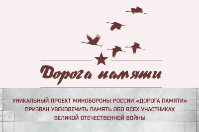 Сбор материалов об участниках Великой Отечественной войны для галереи «Дорога памяти»
