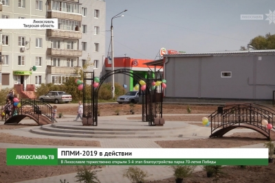 В Лихославле торжественно открыли 3-й этап благоустройства парка 70-летия Победы