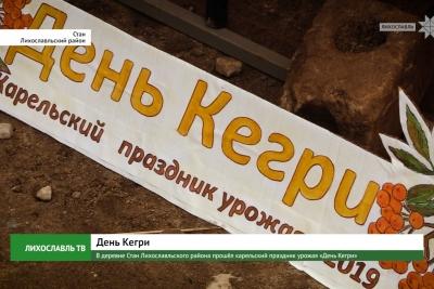 В деревне Стан Лихославльского района прошёл карельский праздник урожая «День Кегри»