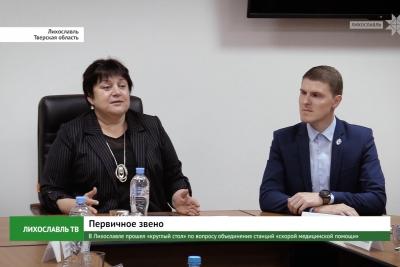 В Лихославле прошел «круглый стол» по вопросу объединения станций «скорой медицинской помощи»