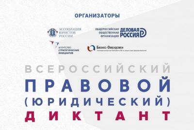 Всероссийский правовой (юридический) диктант — дополнительные баллы к результатам ЕГЭ