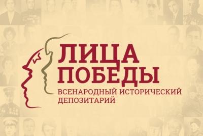 Всенародный исторический депозитарий «Лица Победы»