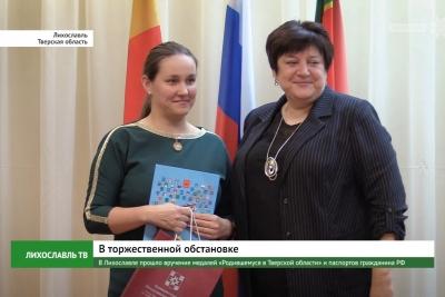 В Лихославле прошло вручение медалей «Родившемуся в Тверской области» и паспортов гражданина РФ