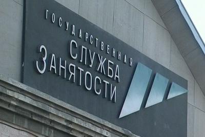 Главное управление по труду и занятости населения Тверской области информирует