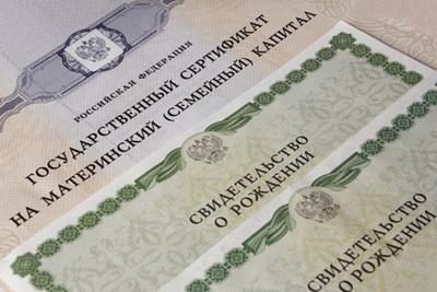 Единовременная выплата материнского капитала до 30 ноября