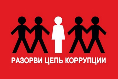 9 декабря — Международный день борьбы с коррупцией
