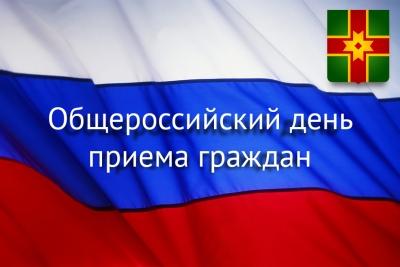 14 декабря — общероссийский день приема граждан