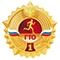 Всероссийский физкультурно-спортивный комплекс «Готов к труду и обороне» в Лихославльском районе