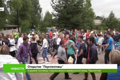 В Лихославльском районе открылся эколого-краеведческий лагерь «Перспектива»