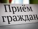 Прием граждан в прокуратуре Лихославльского района, приуроченный к Дню микро-, малых и средних предприятий