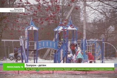 В Лихославле, в рамках программы «Газпром — детям», открылась новая спортивно-игровая площадка