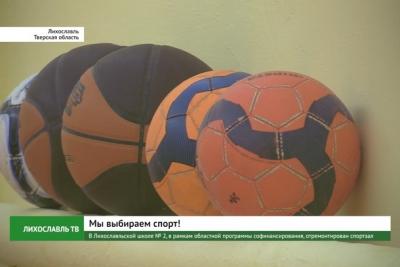 В Лихославльской школе № 2 после капитального ремонта открылся спортзал