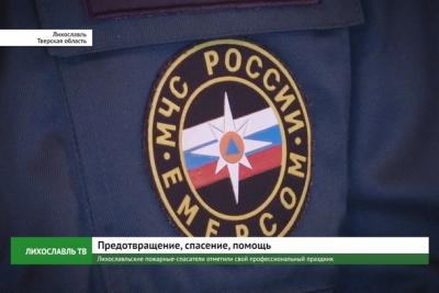 Лихославльские пожарные-спасатели отметили свой профессиональный праздник
