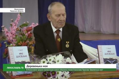 В Лихославле прошла презентация нового сборника стихов Станислава Тарасова «Деревенька моя»