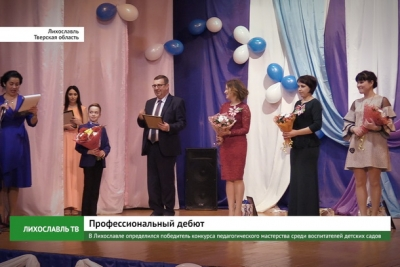 «Профессиональный дебют» в Лихославле