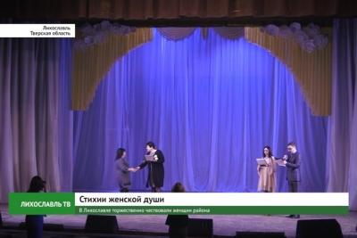 2 марта в Лихославле торжественно чествовали женщин района