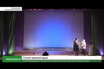 В канун Международного женского дня в поселке Калашниково торжественно чествовали женщин