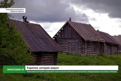 Лихославльский район представил туристический потенциал на престижных международных выставках в Москве