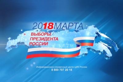 18 марта 2018 года — выборы Президента Российской Федерации