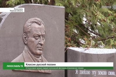 В Лихославле прошел первый поэтический фестиваль «Соколовские чтения»