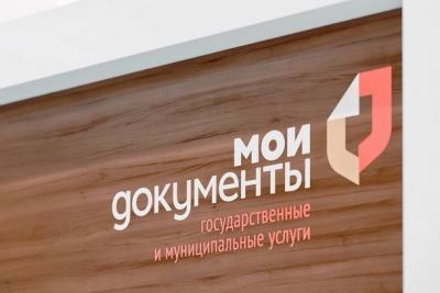 О работе Лихославльского филиала МФЦ