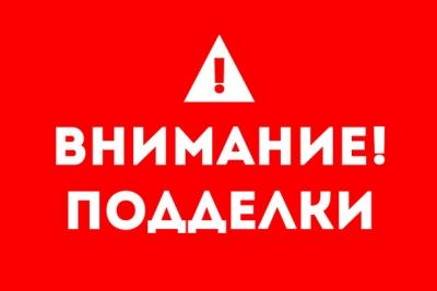 Информация о несуществующем предприятии ООО «ПродТорг»