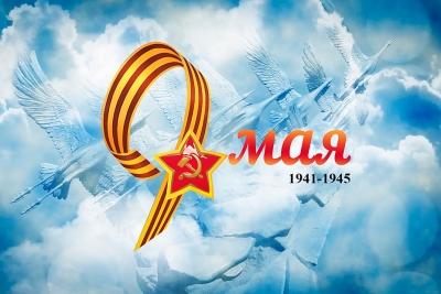 Программа праздничных мероприятий, посвящённых празднованию 76-й годовщины Великой Победы