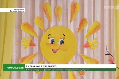 В Лихославле прошел фестиваль детского творчества среди детских садов района