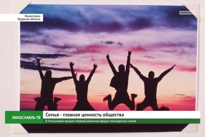 В Лихославле прошел первый районный форум многодетных семей