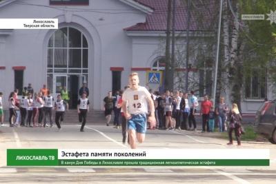 В канун Дня Победы в Лихославле прошла традиционная легкоатлетическая эстафета