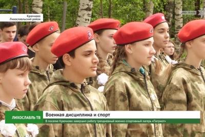 В поселке Крючково завершил работу трехдневный военно-спортивный лагерь «Патриот»