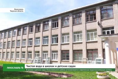В школах и детских садах Лихославльского района устанавливаются современные водоочистительные системы