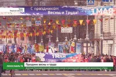 Делегация Лихославльского района приняла участие в многотысячной первомайской демонстрации в Твери
