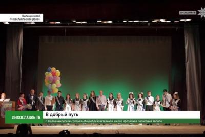В Калашниковской средней общеобразовательной школе прозвенел последний звонок
