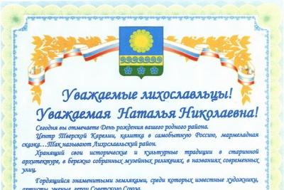 Поздравление с Днем Лихославльского района от Главы Кимрского района