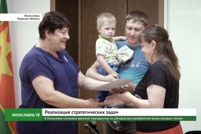 В Лихославле состоялось вручение сертификатов на субсидию для приобретения жилья молодым семьям