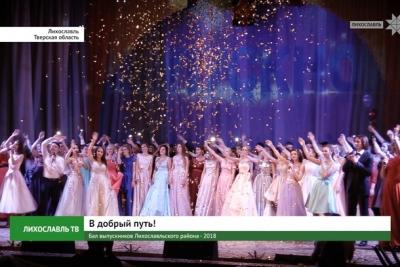 Бал выпускников Лихославльского района – 2018