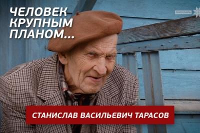 «Человек крупным планом…»: Станислав Васильевич Тарасов