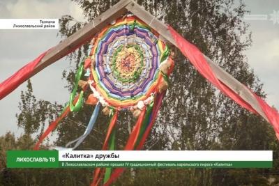 В Лихославльском районе прошел IV традиционный фестиваль карельского пирога «Калитка»