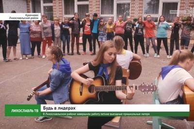 В Лихославльском районе завершили работу летние выездные пришкольные лагеря