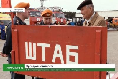 В Лихославле прошла проверка готовности сил и средств к ликвидации ЧС