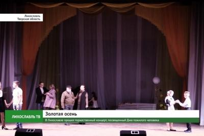 В Лихославле прошёл торжественный концерт, посвященный Дню пожилого человека